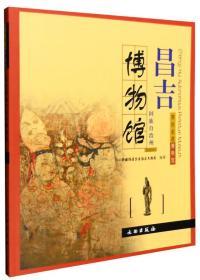 昌吉回族自治州博物馆