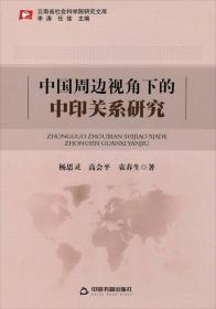 中国周边视角下的中印关系研究