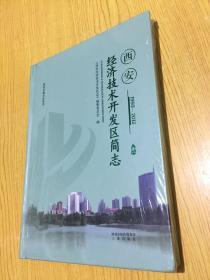 西安经济技术开发区简志(1993-2012)全新:未开封