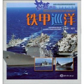 蔚蓝世界海洋百科丛书:铁甲巡洋