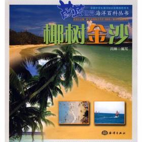蔚蓝世界海洋百科丛书:椰树金沙