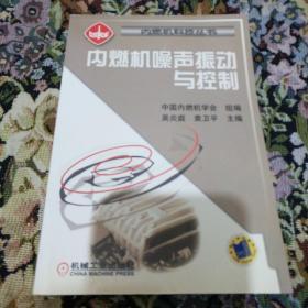 内燃机噪声振动与控制/内燃机科技丛书