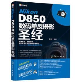 Nikon D850数码单反摄影圣经