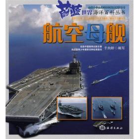 蔚蓝世界海洋百科丛书:航空母舰