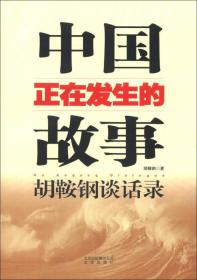 中国正在发生的故事:胡鞍钢谈话录