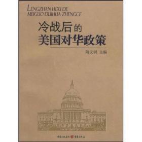 冷战后的美国对华政策