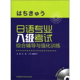 日语专业八级考试综合辅导与强化训练(无光盘)