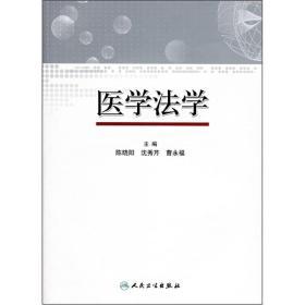 医学法学陈晓阳人民卫生出版社9787117078986