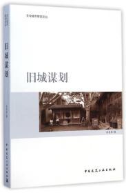 文化城市研究论丛:旧城谋划