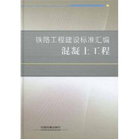 【正版书籍】铁路工程建设标准汇编 混凝土工程