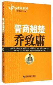 中华商圣系列——晋商翘楚乔致庸