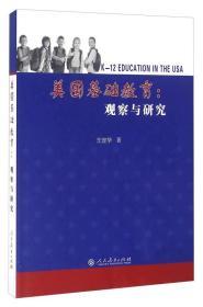 美国基础教育:观察与研究