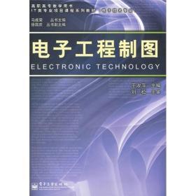 电子工程制图