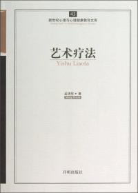 新世纪心理与心理健康教育文库(43):艺术疗法