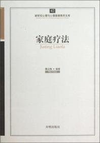 新世纪心理与心理健康教育文库(42):家庭疗法