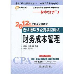 2012 财务成本管理