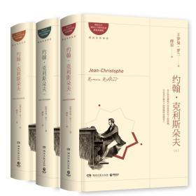 正版包邮  约翰·克利斯朵夫(上中下傅雷先生诞辰110周年纪念精装珍藏版)(精)