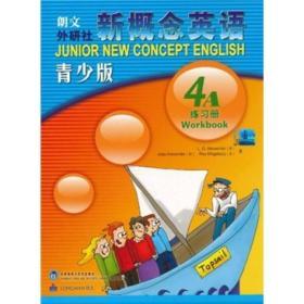 新概念英语 青少版 4A练习册