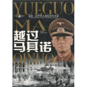 (社版书)第二次世界大战纪实丛书--越过马其诺
