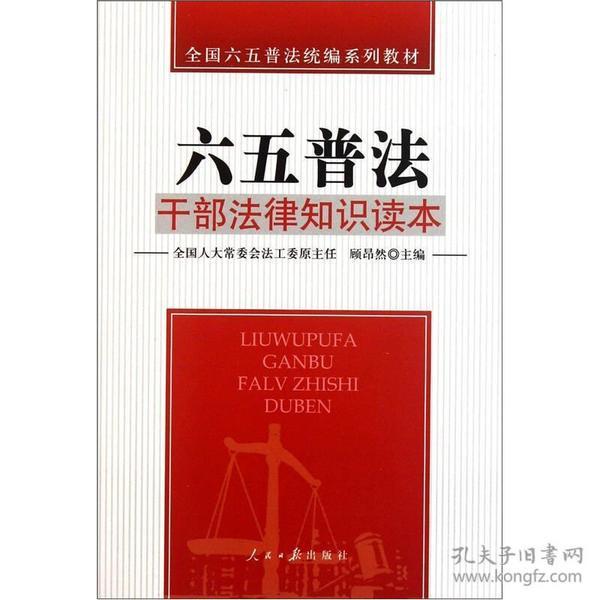 全国六五普法统编系列教材:干部法律知识读本