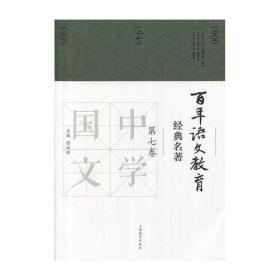 百年语文教育经典名著 第七卷