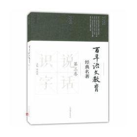 百年语文教育经典名著 第三卷