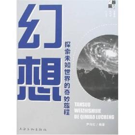 幻想:探索未知世界的奇妙旅程