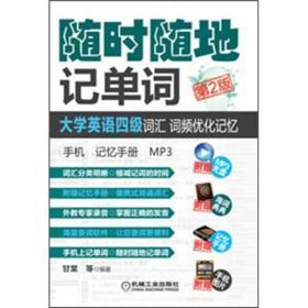 随时随地记单词:大学英语四级词汇、词频优化记忆·手机·记忆手册·MP3(第2版)