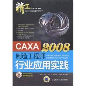 【二手包邮】CAXA制造工程师2008行业应用实践 范文利 姜洪奎 张