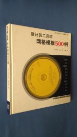 设计师工具库[ 网络模板500例]