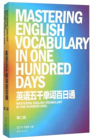 英语五千单词百日通:第二版
