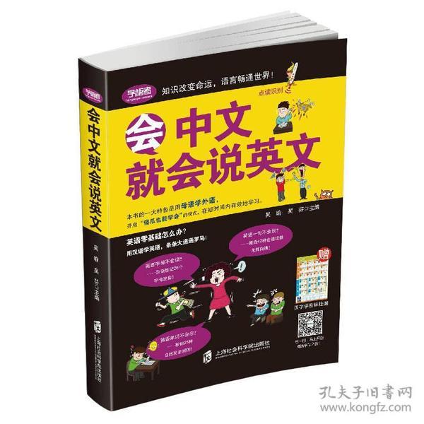 [正版新书]会中文就会说英文