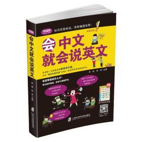送书签lt-9787552017038-会中文就会说英文