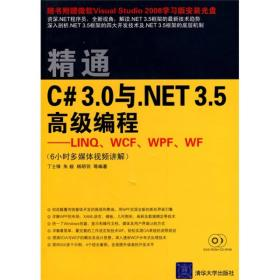 精通C# 3.0与NET 3.5高级编程