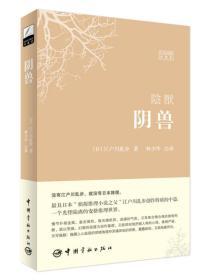阴兽:世界文学经典珍藏馆系列