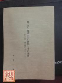 日语原版 邦人の禅蒙求の摄取とその发展