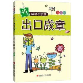 成语小学堂双色版:出口成章(4B级)