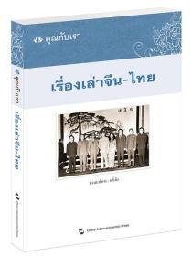 我们和你们:中国和泰国的故事(泰)