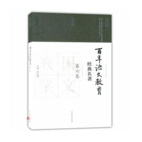 百年语文教育经典名著 第六卷
