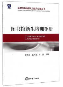 图书馆新生培训手册