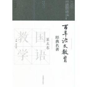 百年语文教育经典名著 第五卷