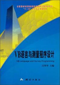 """VB语言与测量程序设计/""""十二五""""工学结合教材"""