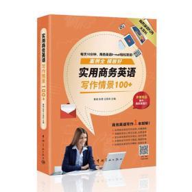 实用商务英语写作情景100+ 商务英语写作大百科(附赠多重写作学习赠品)
