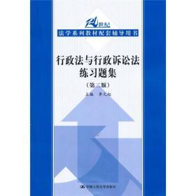 21世纪法学系列教材配套辅导用书:行政法与行政诉讼法练习题集(第2版)