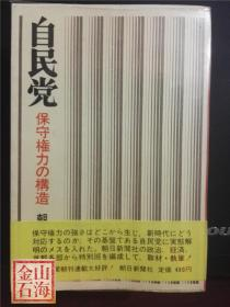 日语原版 自民党保守权力の构造