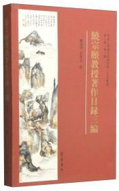 香港大学饶宗颐学术馆研究丛书:饶宗颐教授著作目录三编
