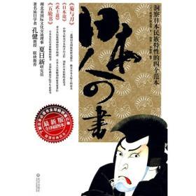 日本人四书:洞察日本民族特性的四个范本