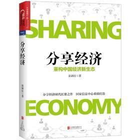 湛卢文化·财富汇--分享经济