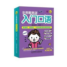 全图解韩语入门口语