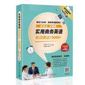 实用商务英语单词表达15000+ 商务英语词汇大百科(附赠多重单词学习赠品)